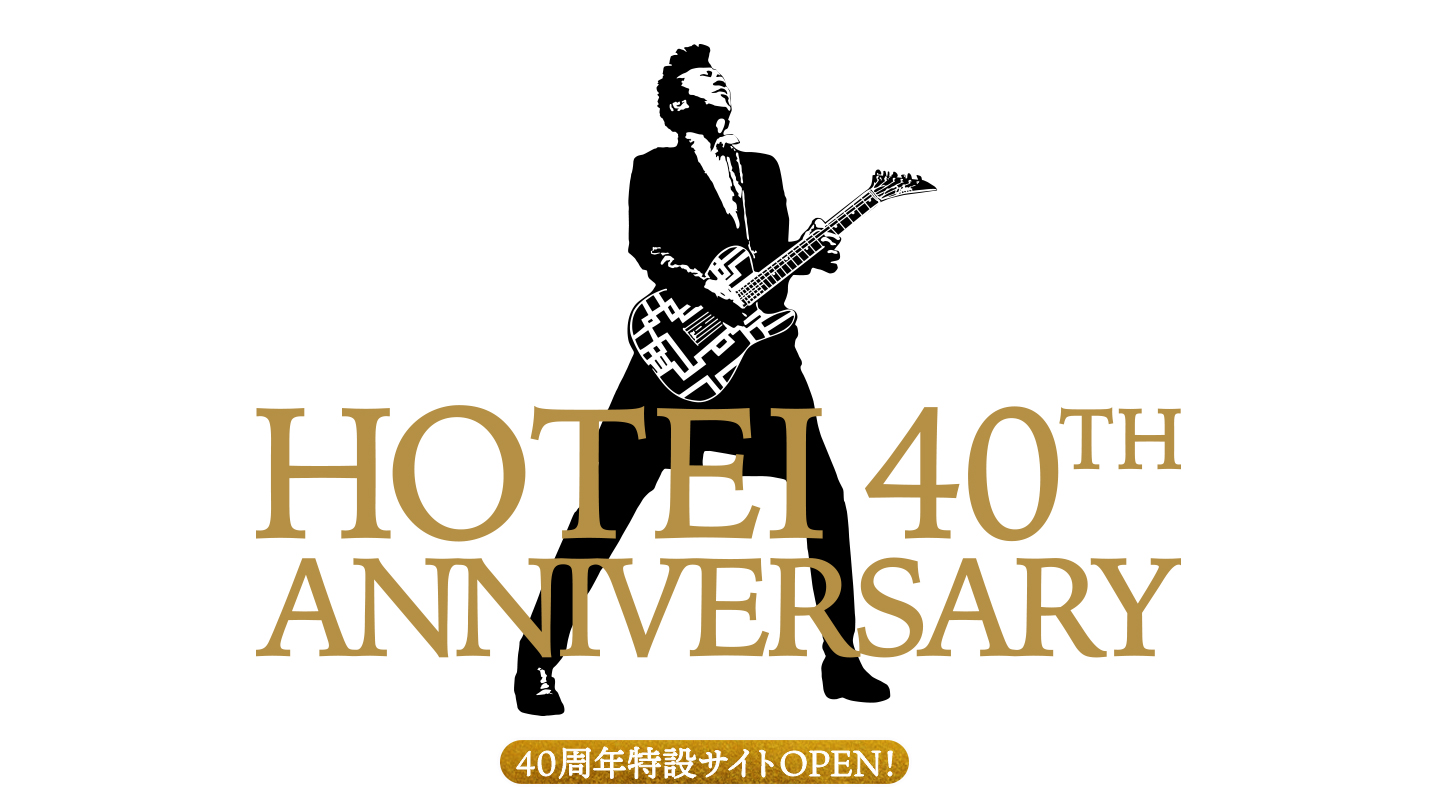 HOTEI 40TH ANNIVERSARY 40周年特設サイトOPEN!